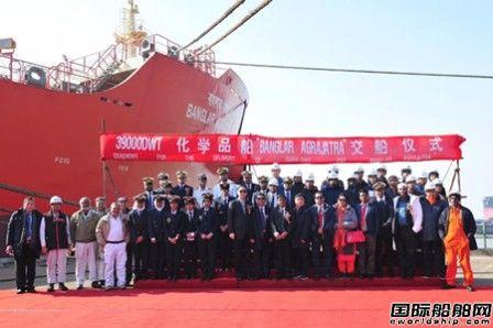 扬子江船业首制39000吨化学品船签字交付