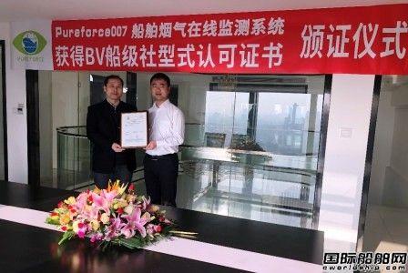 上海皓源Pureforce007船舶烟气在线监测系统获BV型式认证