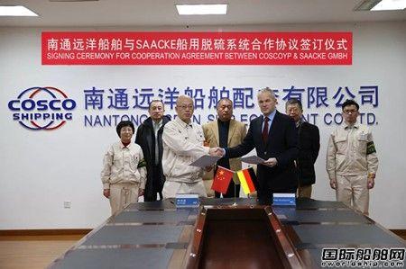 南通远洋配套与SAACKE签订船用脱硫系统合作协议