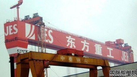 东方重工母公司在新加坡申请司法管理