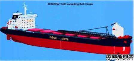 中船澄西1艘4万吨自卸船订单生效