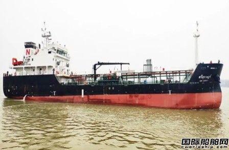 江苏正屿交付一艘3000吨成品油轮