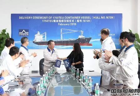 广东中远海运重工提前交付首制1750TEU集装箱船