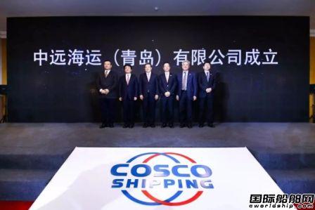 中远海运(青岛)有限公司正式宣告成立