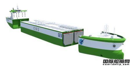 GEV将订造4艘压缩天然气运输船