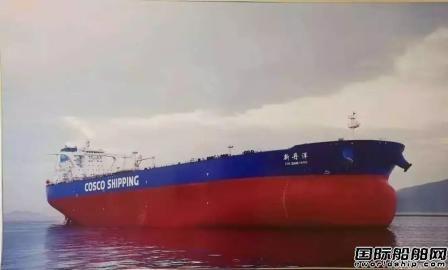 """中远海运能源""""新丹洋""""轮顺利完成DOC转换"""