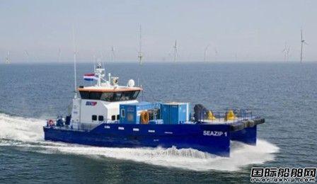 达门为SeaZip打造双海斧式铝合金运维船船队