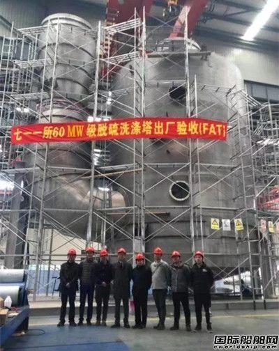 七一一所60MW级脱硫塔顺利通过出厂验收