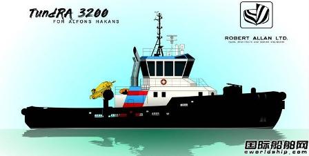 Alfons Hakans订造2艘冰级拖船