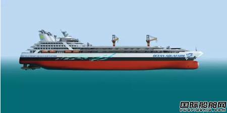 国内首艘自主知识产权深远海养殖工船签约