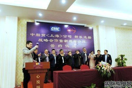 新乐造船与中船贸易上海公司战略合作