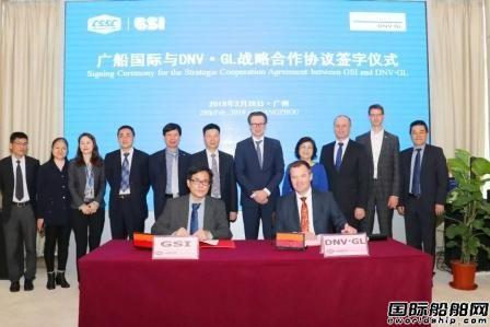 广船国际与DNV GL签署战略合作协议