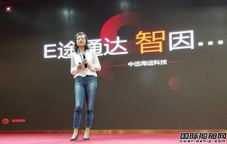 """中远海运科技联合中远海运散运推出""""船货易""""平台"""