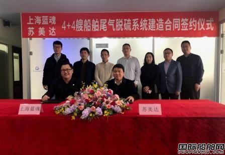 上海蓝魂揽获苏美达批量新造船尾气脱硫系统订单
