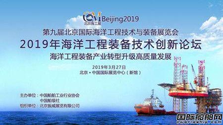 2019年海洋工程装备技术创新论坛将在京举办