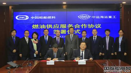 中远海运重工与中国船燃签署战略合作协议