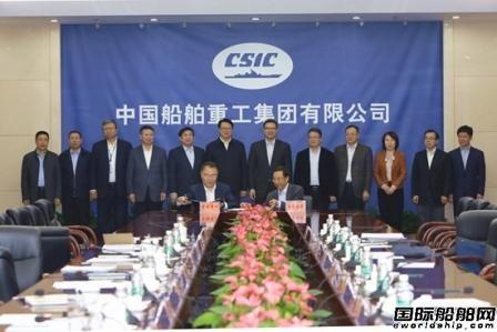 中船重工与国家电投签署战略合作协议