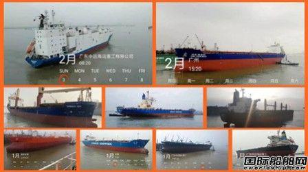 广东中远海运重工前两月经营生产形势稳中向好