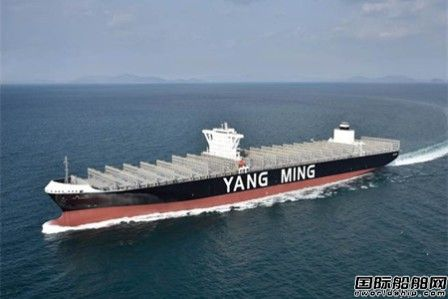 阳明海运两艘14000箱集装箱船命名交付