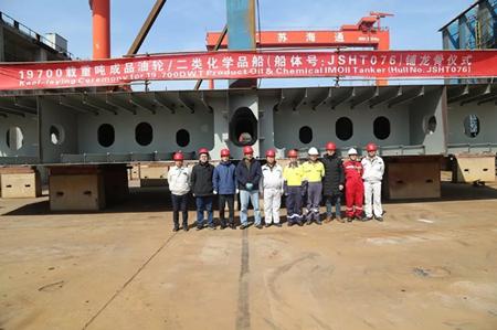 江苏海通一艘19700吨成品油化学品船铺龙骨