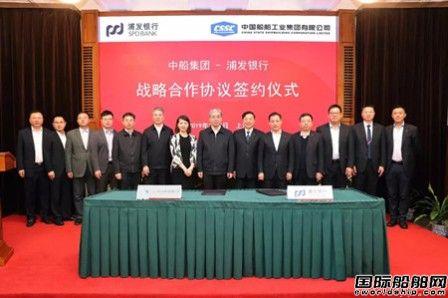 中船集团与浦发银行签订战略合作协议