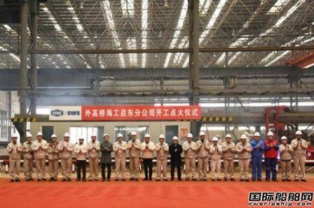 外高桥海工启东分公司正式揭牌开工点火