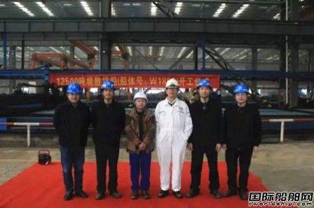芜湖造船厂12500吨内贸散货船开工