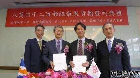 台湾航业在两家日本船厂订造Kamsarmax型散货船