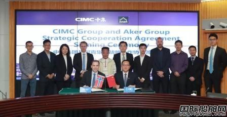中集集团与挪威阿克集团签署战略合作协议