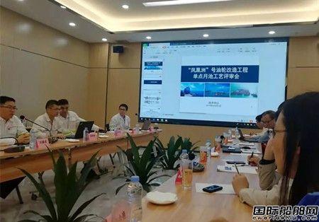 中国船级社首个油轮改FSO项目单点月池建造评审会召开