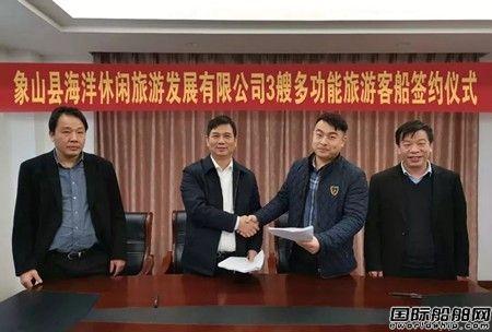 江龙船艇签订3艘多功能绿色环保旅游客船合同
