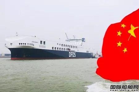 中国船厂建造~DFDS旗下最大滚装船正式亮相