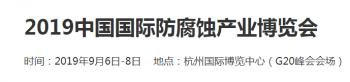2019中国国际防腐蚀产业博览会