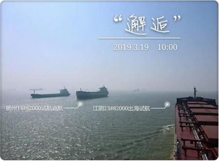 """中船澄西2艘8 2万吨散货船试航在长江""""邂逅"""""""