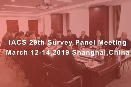 国际船级社协会检验专业委员会第29次会议召开