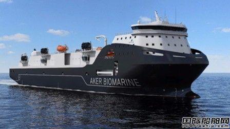 中集来福士和Aker BioMarine签订南极磷虾船建造合同
