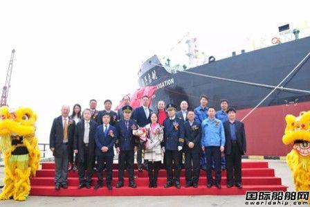 扬子鑫福首艘82000吨散货船命名交付