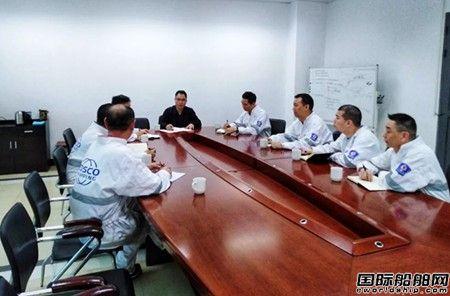 中远海运能源首支新造船监造队伍在广船国际成立