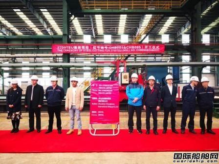 长宏国际开工两艘2700TEU集装箱船
