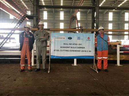 新韩通船舶重工一艘82000吨散货船顺利开工