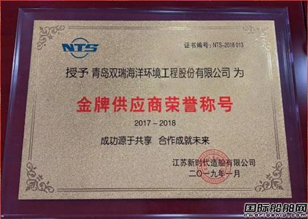 """青岛双瑞荣膺新时代造船""""金牌供应商""""称号"""