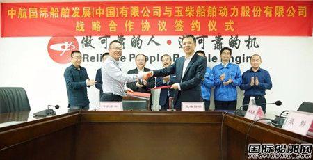 玉柴动力与中航船舶签署战略合作协议