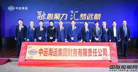 中远海运集团财务有限责任公司正式成立
