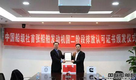CCS颁发国内首张船舶发动机国二阶段排放认可证书