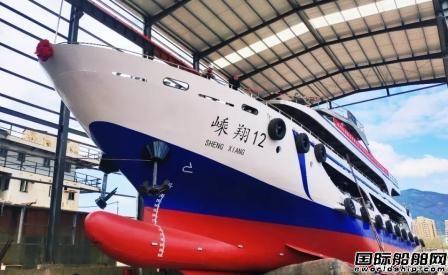"""方圆造船""""嵊翔12""""客船顺利下水"""