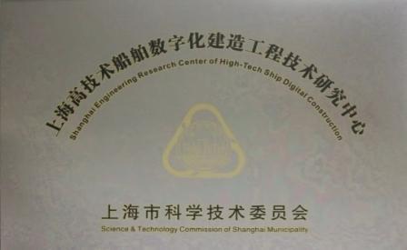 外高桥造船被正式授予上海高技术船舶数字化建造工程技术研究中心