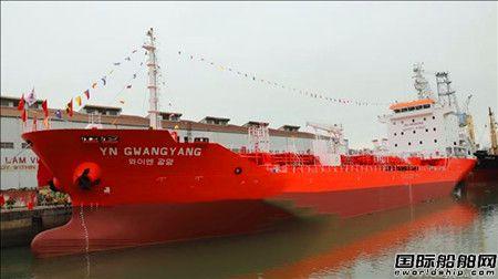 越南Pha Rung船厂交付韩国船东1艘化学品油船