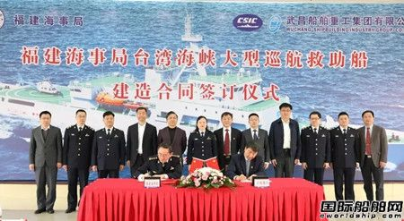 武船集团签署台湾海峡大型巡航救助船建造合同