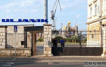 克罗地亚最大船企Uljanik集团12名高管被抓