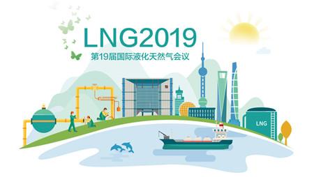 "LNG行业的""奥林匹克""盛会为何花落上海?"